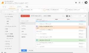 Google Analytics-ブラウザとOS-セグメント設定
