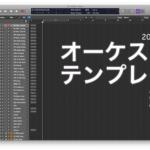 オーケストラ打ち込みテンプレ公開&参考動画の紹介【1回目】